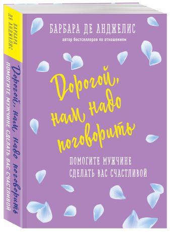 Барбара Анджелис - Секреты о женщинах, которые должен знать каждый мужчина обложка книги