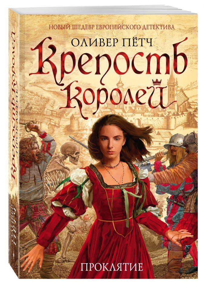 Оливер Пётч - Крепость королей. Проклятие обложка книги