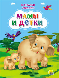 КАРТОНКА. МАМЫ И ДЕТКИ (Ушкина новая) Ушкина Н.