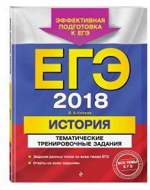 ЕГЭ-2018. История. Тематические тренировочные задания