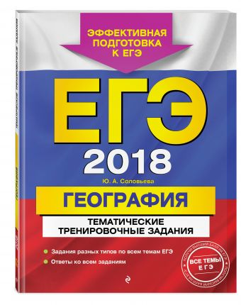 ЕГЭ-2018. География. Тематические тренировочные задания Ю. А. Соловьева