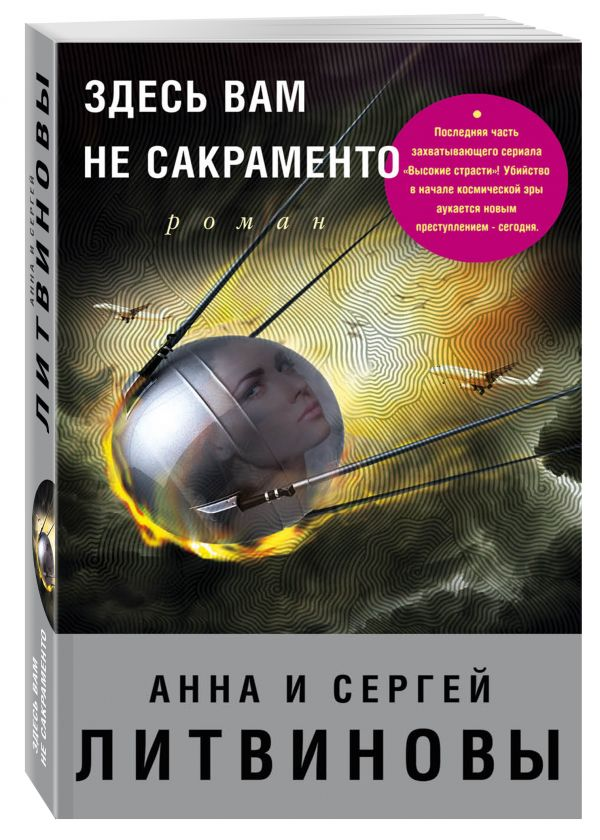 Здесь вам не Сакраменто Литвинова А.В., Литвинов С.В.