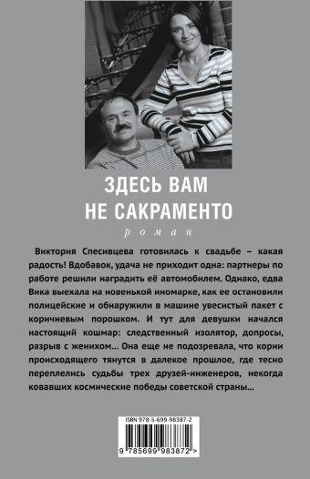 Здесь вам не Сакраменто Анна и Сергей Литвиновы