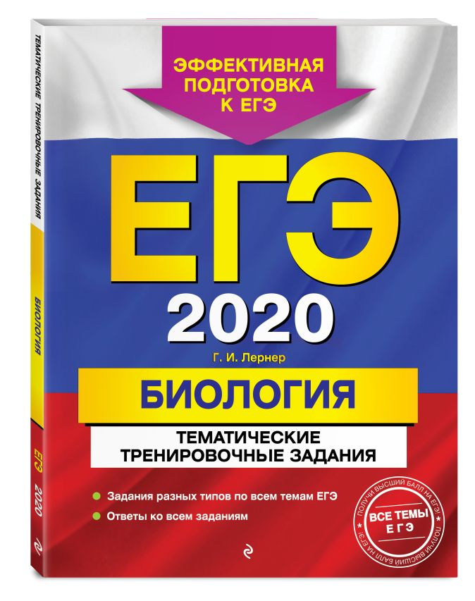 Г. И. Лернер - ЕГЭ-2020. Биология. Тематические тренировочные задания обложка книги
