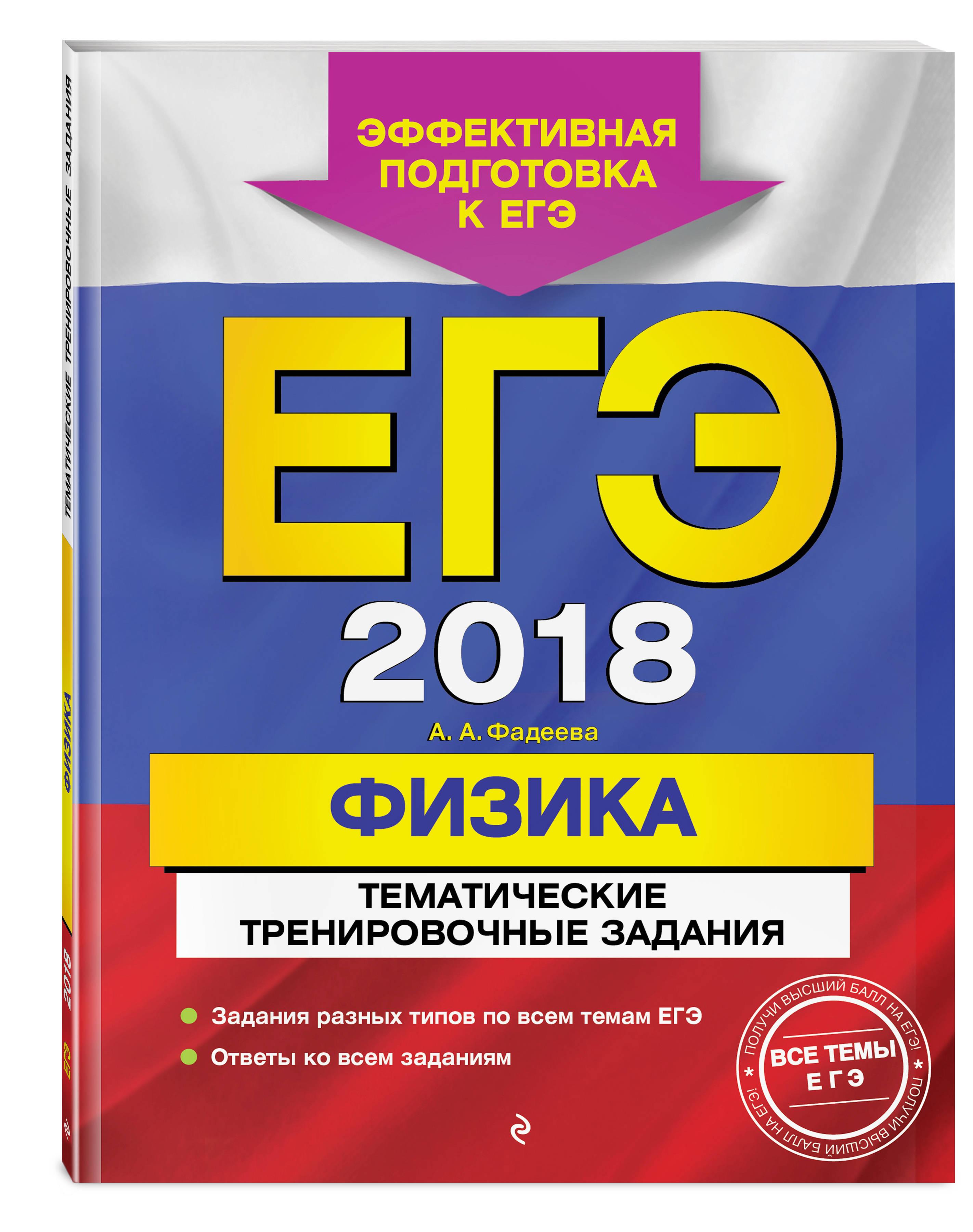 ЕГЭ-2018. Физика. Тематические тренировочные задания от book24.ru