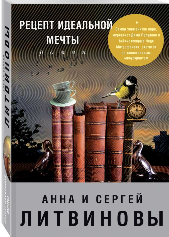 Анна и Сергей Литвиновы - Рецепт идеальной мечты обложка книги
