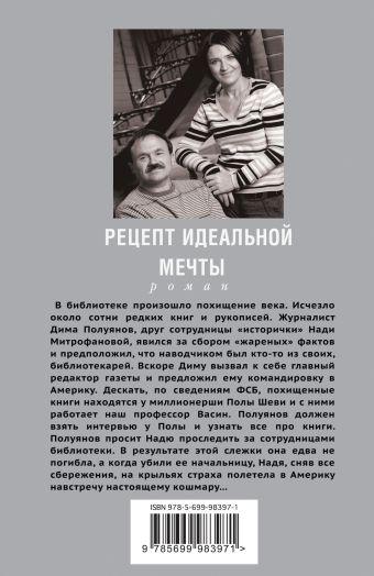 Рецепт идеальной мечты Анна и Сергей Литвиновы