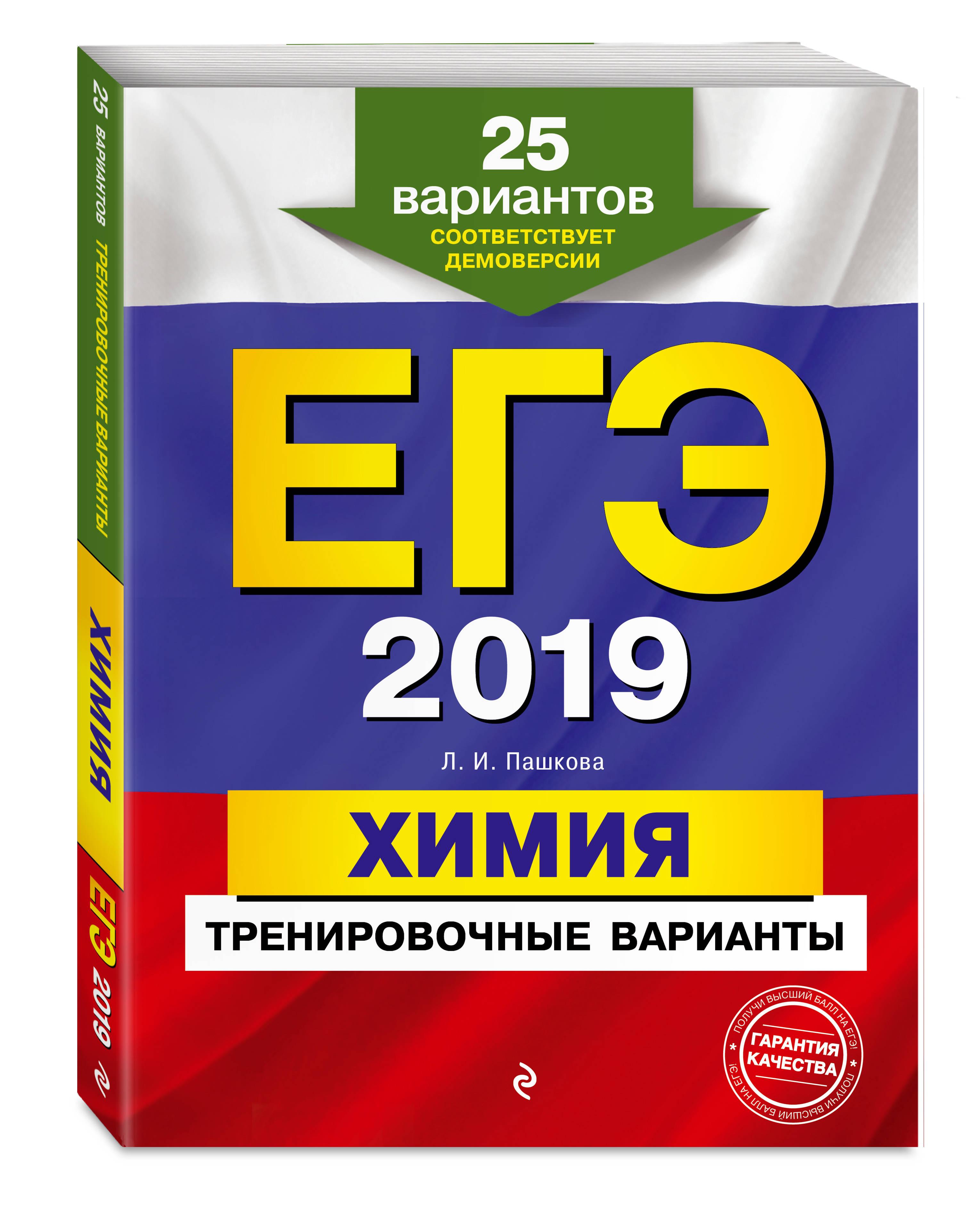 ЕГЭ-2019. Химия. Тренировочные варианты. 25 вариантов