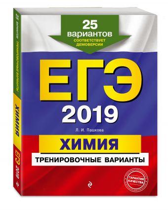 ЕГЭ-2019. Химия. Тренировочные варианты. 25 вариантов Л. И. Пашкова