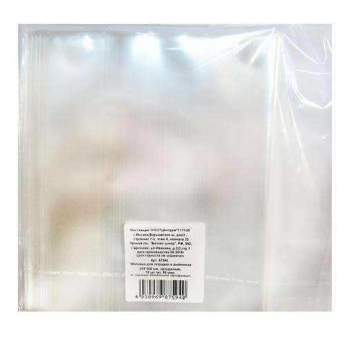 Обложка для тетрадей 60 мкм, 350*210 мм (10 шт. в пакете) 87594