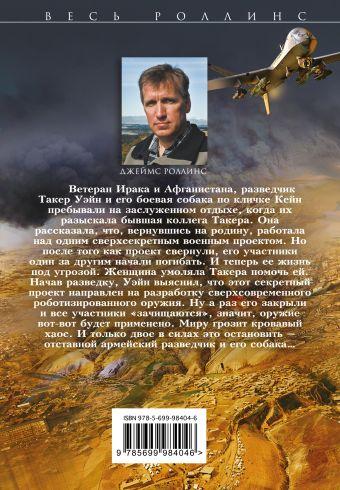 Ястребы войны Джеймс Роллинс, Грант Блэквуд