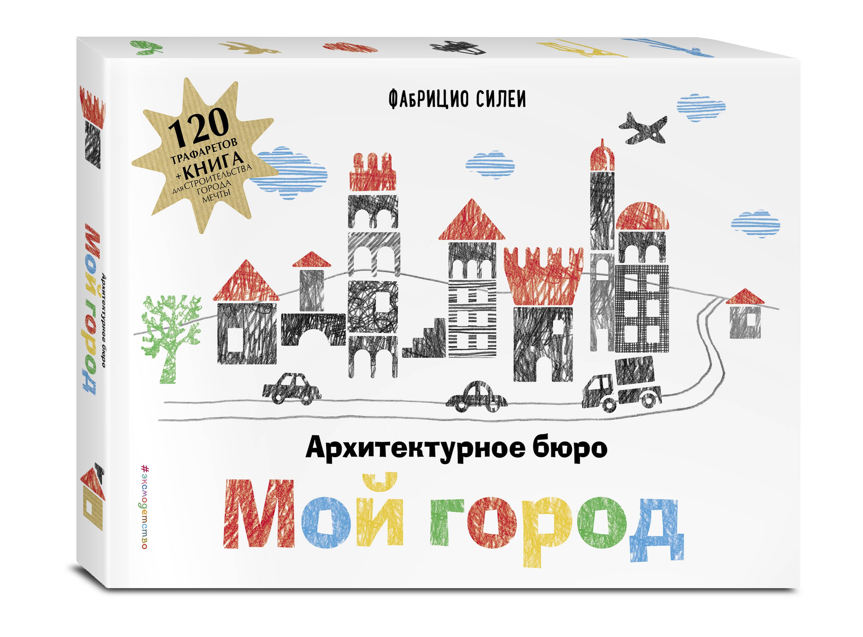цена на Архитектурное бюро «Мой город» (+ 120 трафаретов для рисования и конструирования)