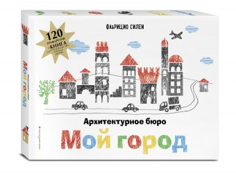 Архитектурное бюро «Мой город» (+ 120 трафаретов для рисования и конструирования)