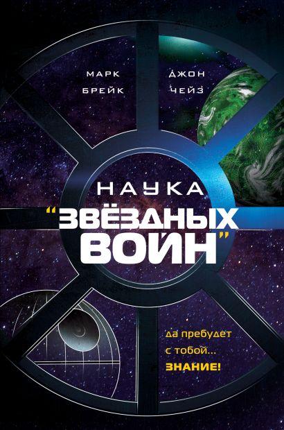 """Наука """"Звёздных Войн"""" - фото 1"""
