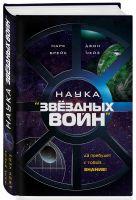 Марк Брейк, Джон Чейз - Наука Звёздных Войн' обложка книги