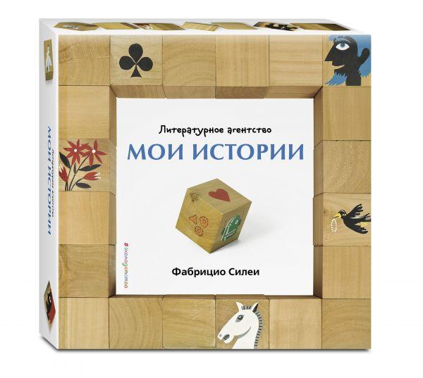 Литературное агентство «Мои истории» (+ кубики для сочинения)