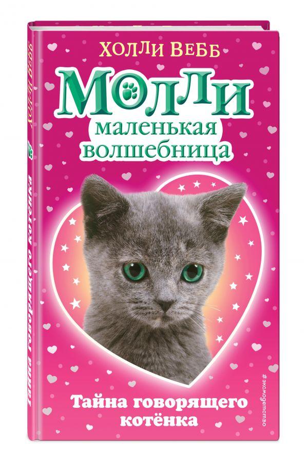 Тайна говорящего котёнка Вебб Х.