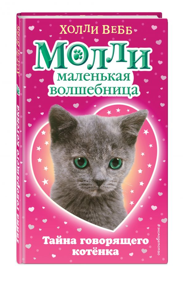 Вебб Холли Тайна говорящего котёнка
