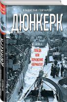 Владислав Гончаров - Дюнкерк. Победа или поражение вермахта?' обложка книги