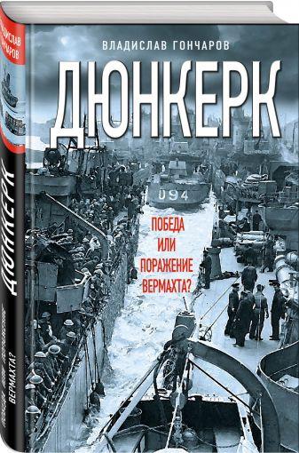 Владислав Гончаров - Дюнкерк. Победа или поражение вермахта? обложка книги