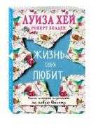 Луиза Хей, Роберт Холден - Жизнь тебя любит (новое оф-е)' обложка книги