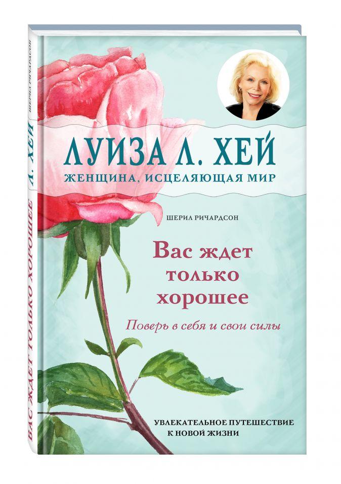 Луиза Л. Хей, Шерил Ричардсон - Вас ждет только хорошее обложка книги