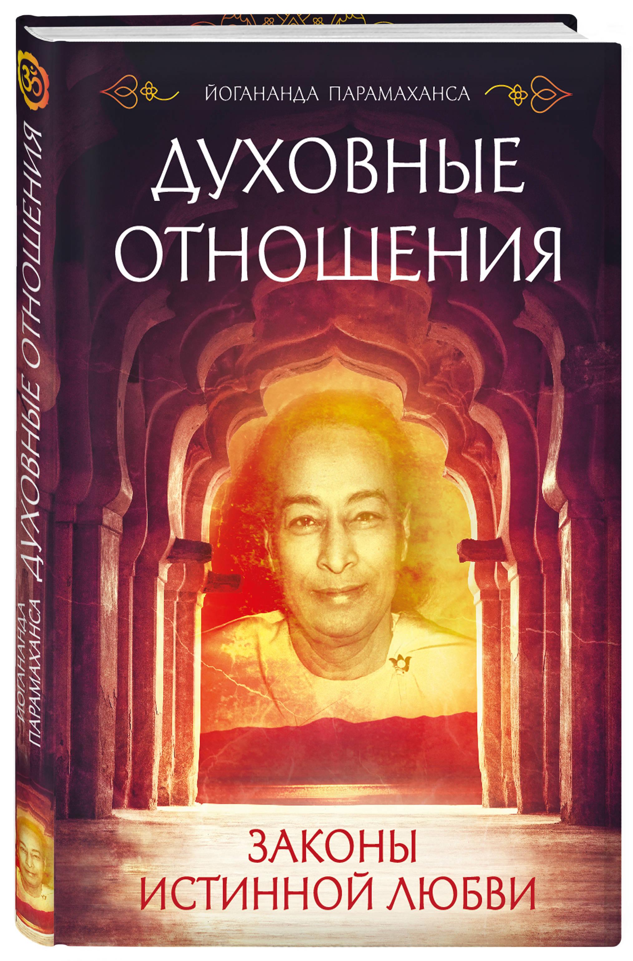 Духовные отношения. Законы истинной любви от book24.ru