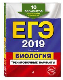 ЕГЭ-2019. Биология. Тренировочные варианты. 10 вариантов
