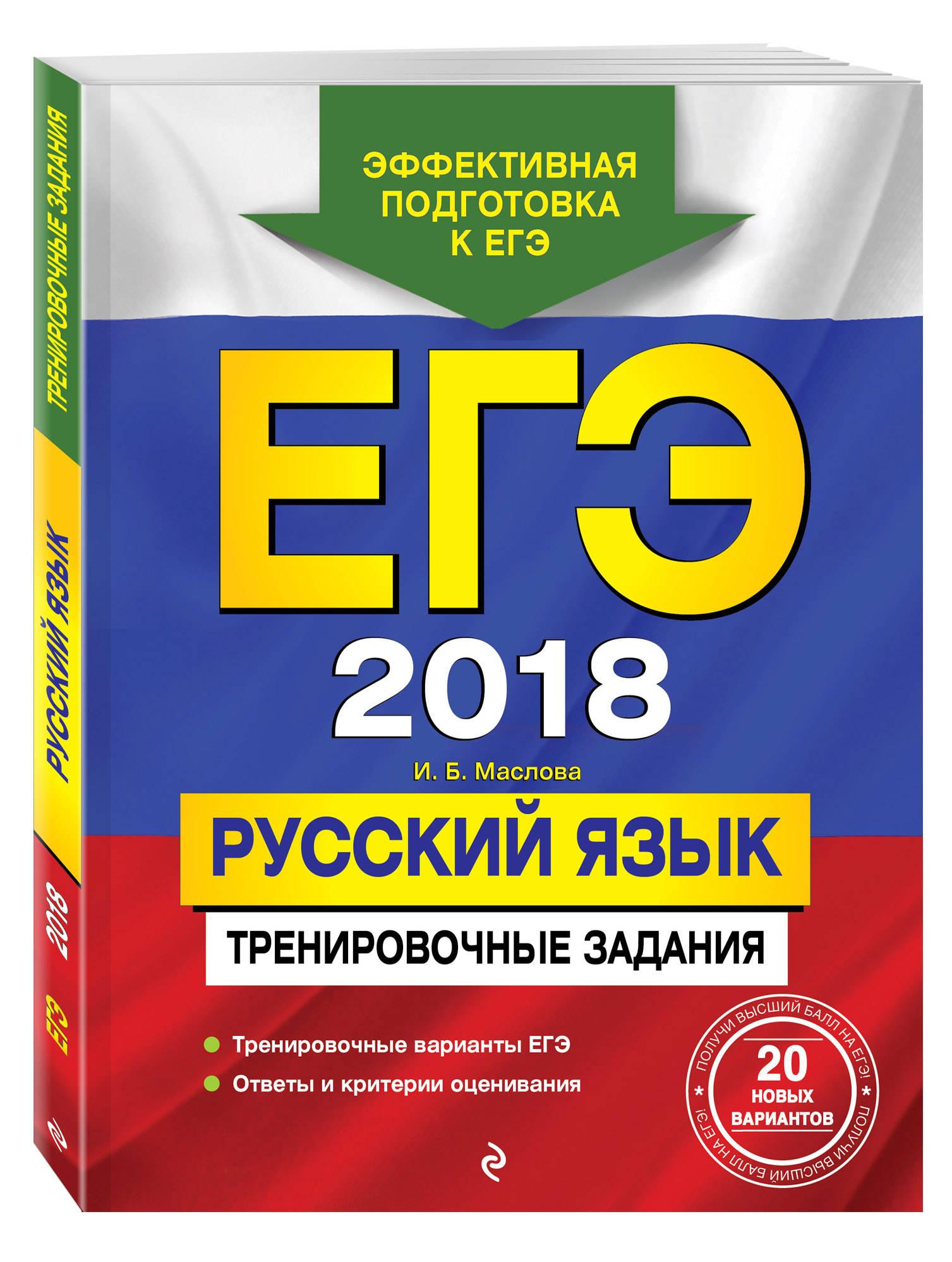 И. Б. Маслова ЕГЭ-2018. Русский язык. Тренировочные задания