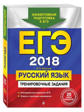 ЕГЭ-2018. Русский язык. Тренировочные задания И. Б. Маслова