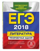 Самойлова Е.А. - ЕГЭ-2018. Литература. Тренировочные задания' обложка книги