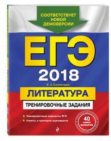 ЕГЭ-2018. Литература. Тренировочные задания