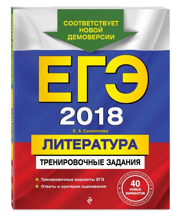 ЕГЭ-2018. Литература. Тренировочные задания Самойлова Е.А.