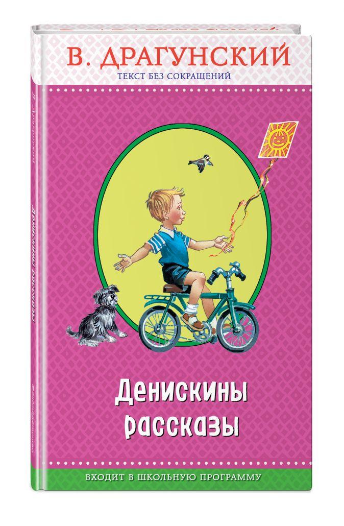 В. Ю. Драгунский - Денискины рассказы (с крупными буквами, ил. В. Канивца) обложка книги