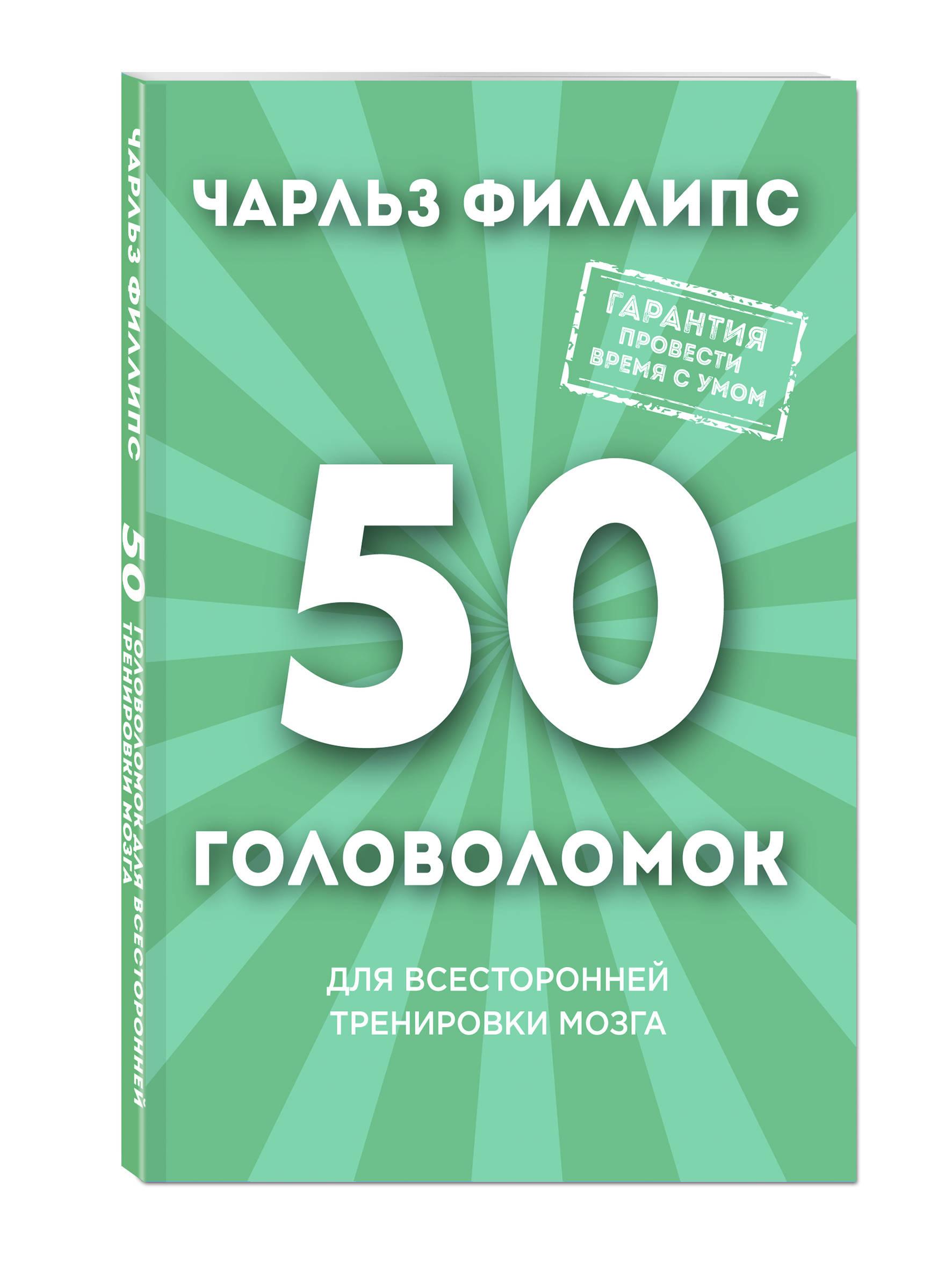 Чарльз Филлипс 50 головоломок для всесторонней тренировки мозга чарльз филлипс левое и правое полушарие 25 25 задач для всесторонней тренировки мозга