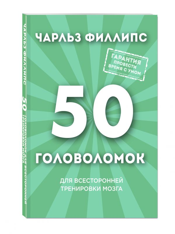 50 головоломок для всесторонней тренировки мозга Филлипс Ч.