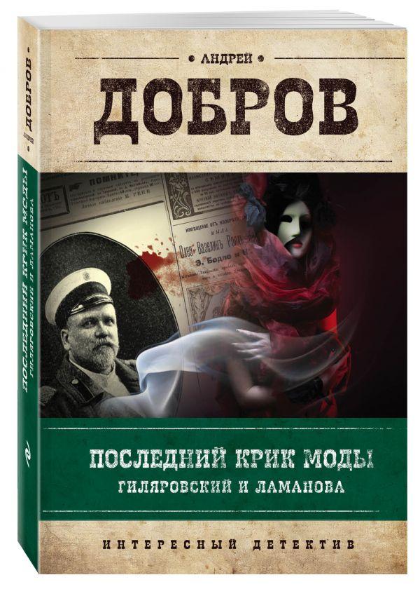 Последний крик моды. Гиляровский и Ламанова Добров А.С.