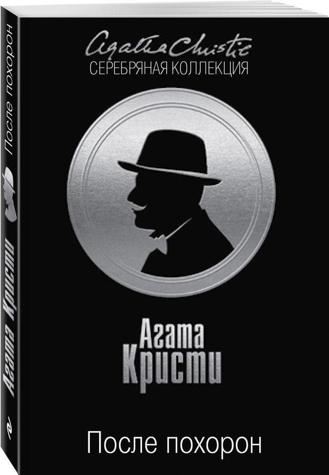 Кристи А., Хьюм Ф. - Тайна королевской монеты. После похорон обложка книги