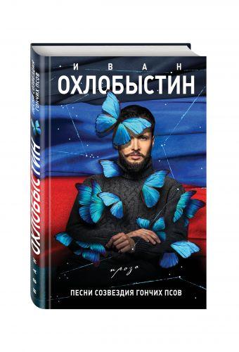 Песни созвездия Гончих Псов. Донецк