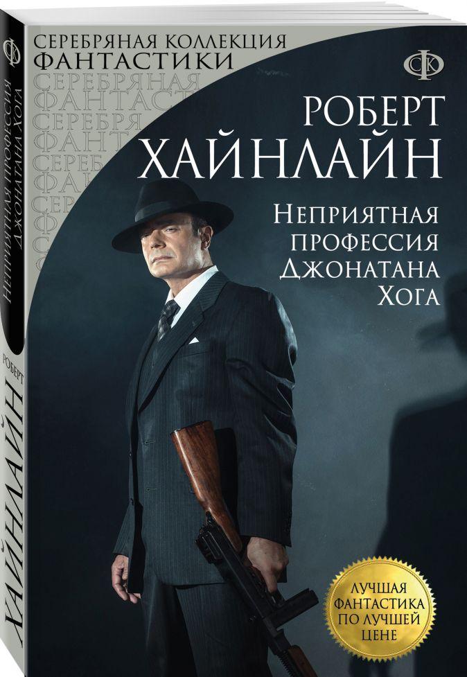 Роберт Хайнлайн - Неприятная профессия Джонатана Хога обложка книги