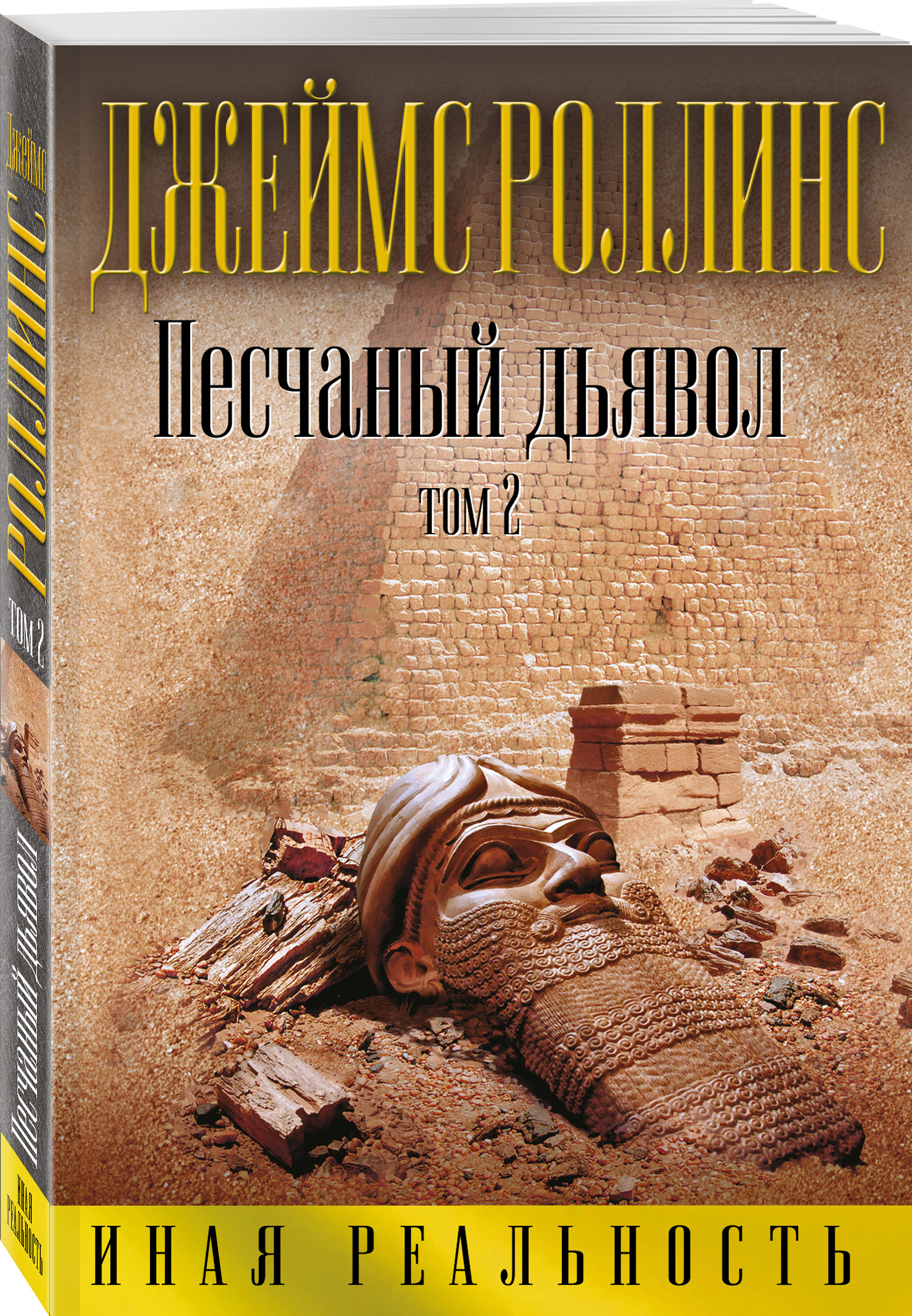 Роллинс Дж. Песчаный дьявол. Т.2 копию медали1500 лет киеву