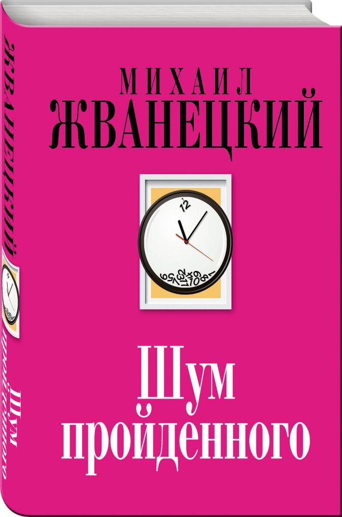 Михаил Жванецкий - Шум пройденного обложка книги