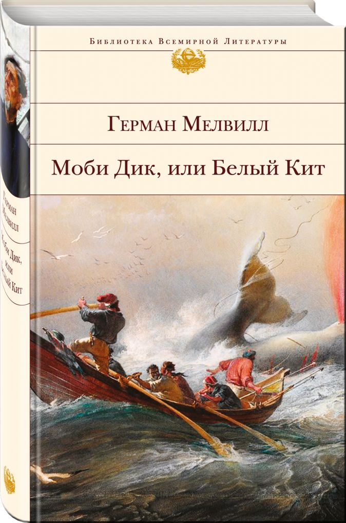 Герман Мелвилл - Моби Дик, или Белый Кит обложка книги