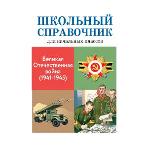 цена на Замотина М. Великая отечественная война (1941-1945)