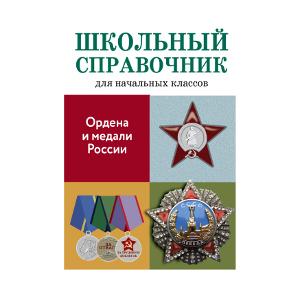 Ордена и медали России ( Замотина М.  )