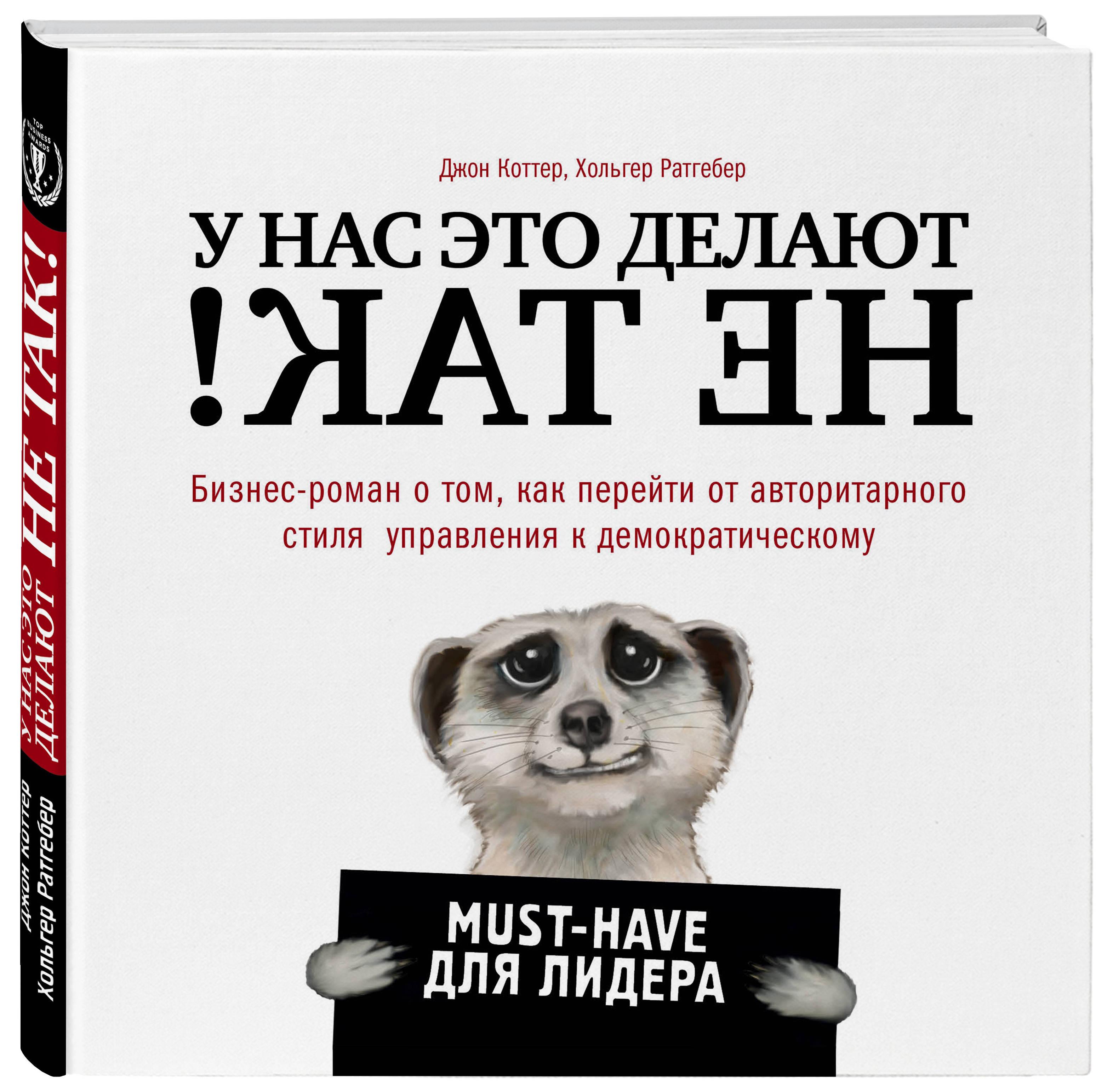У нас это делают не так! Бизнес-роман о том, как перейти от авторитарного стиля управления к демократическому (must-have для лидера) от book24.ru