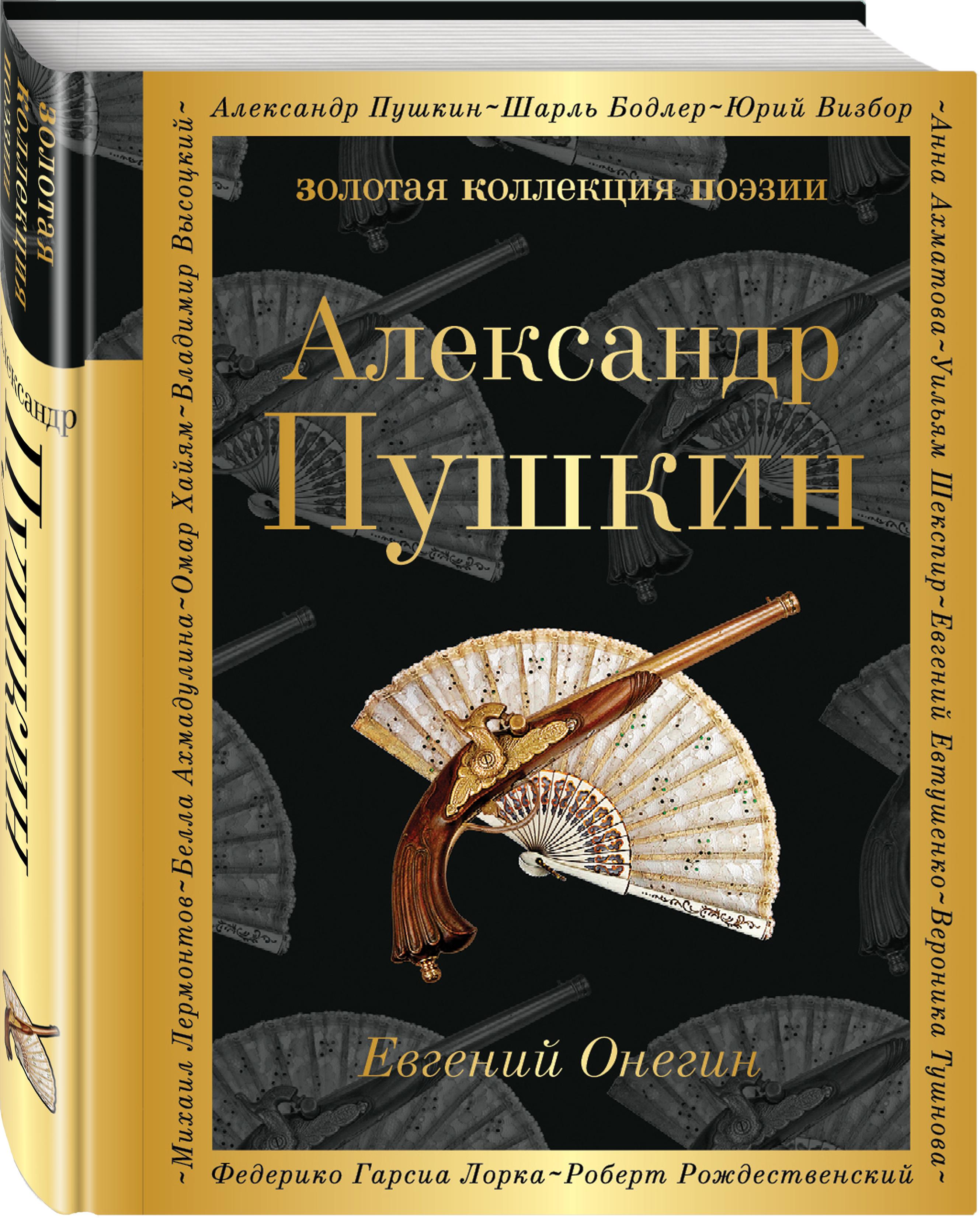 Пушкин А.С. Евгений Онегин билет на автобус пенза белинский