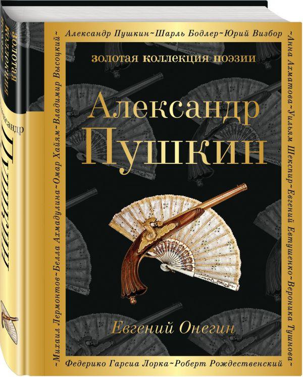 интересно Евгений Онегин книга