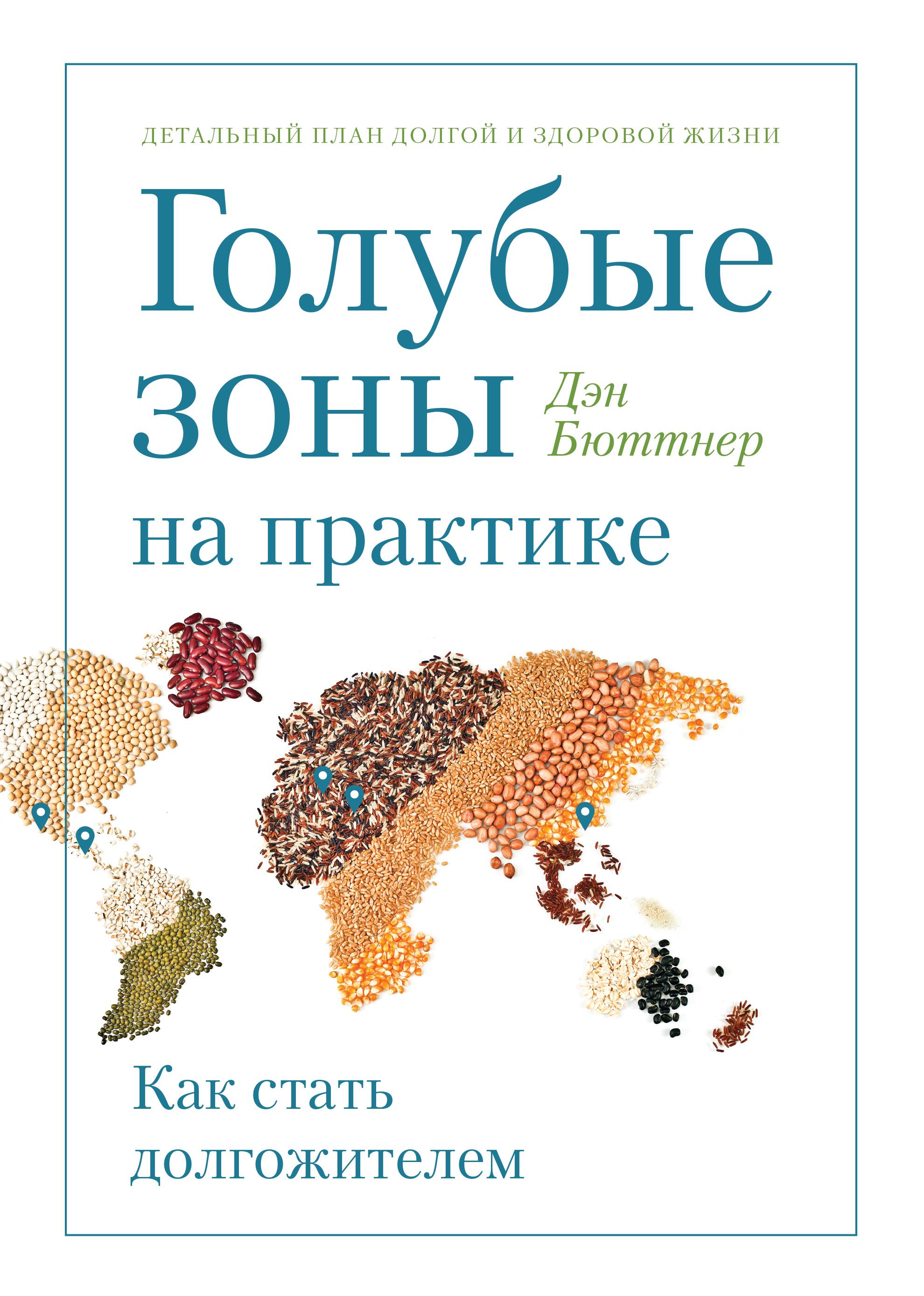Голубые зоны на практике. Как стать долгожителем от book24.ru