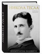 Бернард Карлсон - Никола Тесла. Изобретатель будущего' обложка книги